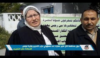 Wilaya Tunesien: Das Gerichtsverfahren von Mounir Amara - Funktionär von Hizb ut Tahrir / Wilaya Tunesien