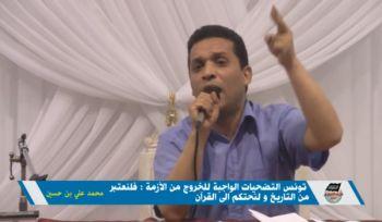 """Wilaya Tunesien: Ramadan Veranstaltung """"Tunesien: Die erforderlichen Anstrengungen um aus der Krise zu gelangen: Lasst uns die Geschichte studieren, und lasst uns die Weisheit aus dem Koran entnehmen"""""""