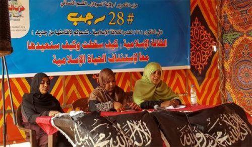 Wilaya Sudan: Politisches Frauenseminar, dass an den Zerfall des Kalifats erinnert