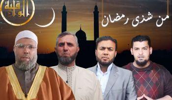 """Al-Waqiya TV – Ramadan Serie """"Der Wohlgeruch von Ramadan"""""""