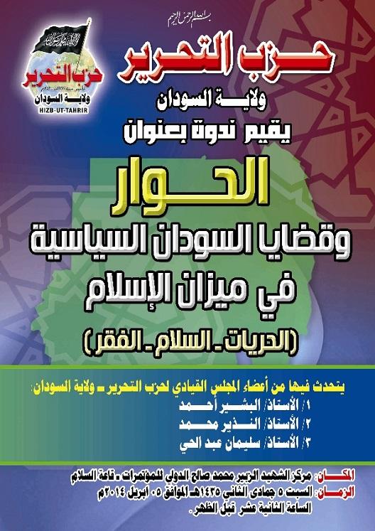 2014_03_31_Sudan_OS.JPG
