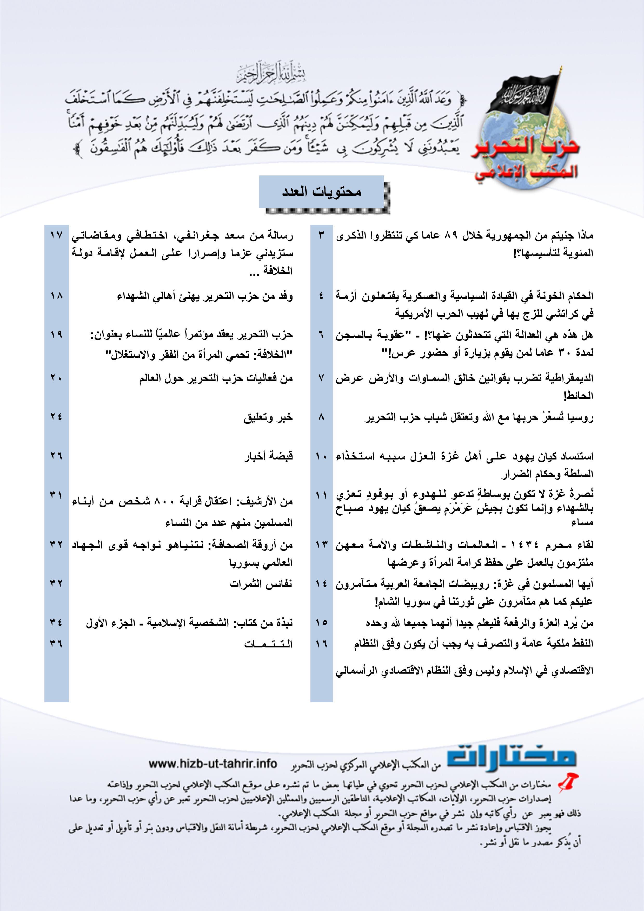Mokhtarat_51_AR_Fahras.jpg