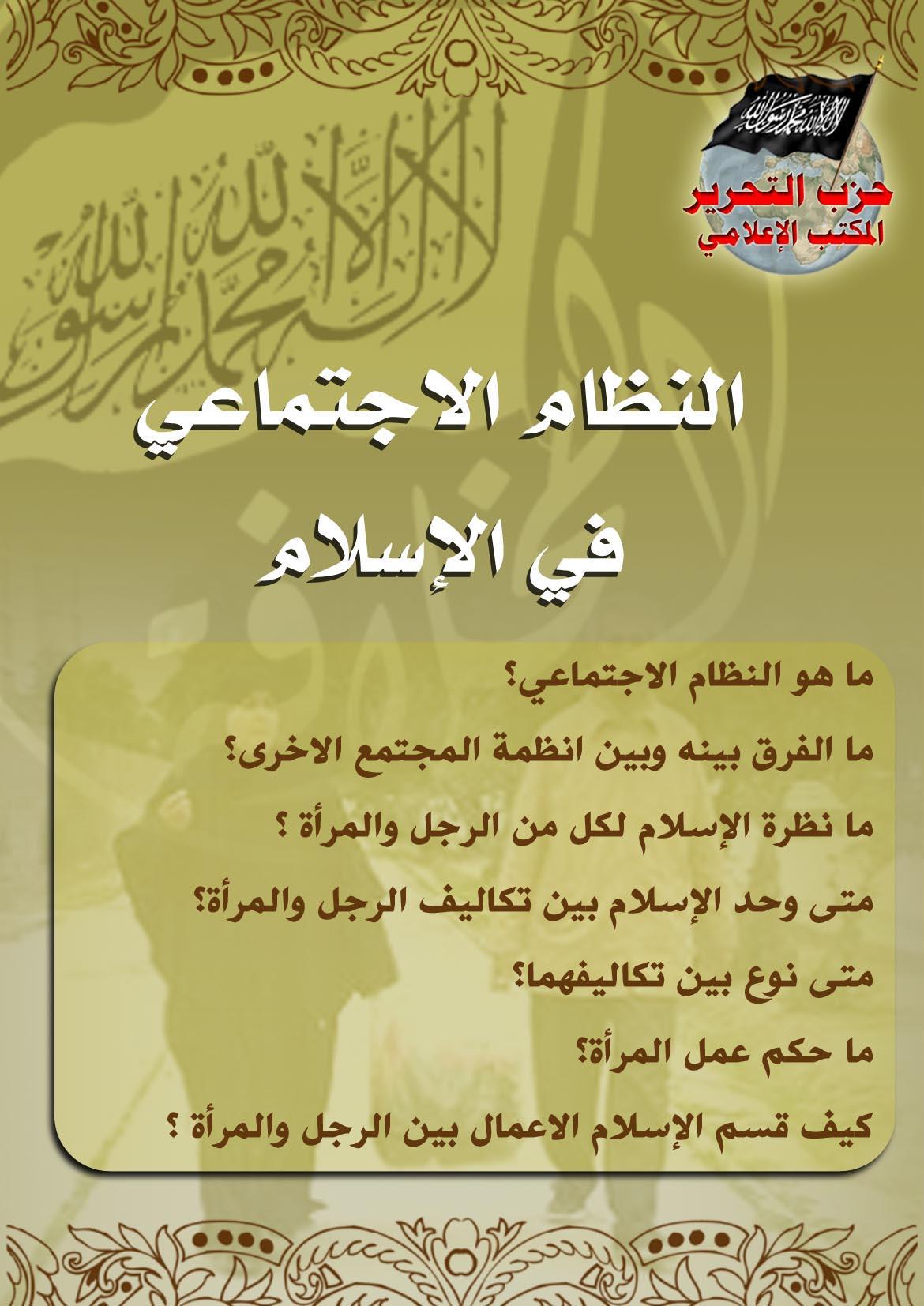 Al-Netham_Al-EGtima3i_01.jpg