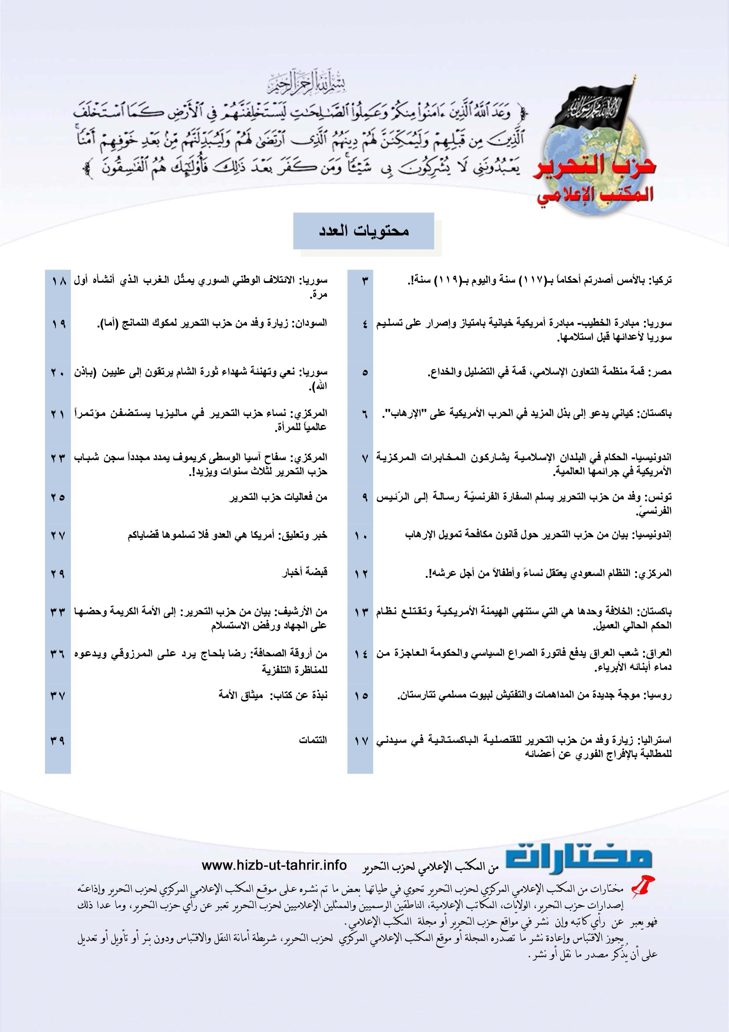 Mokhtarat_55_AR_Fahras.jpg