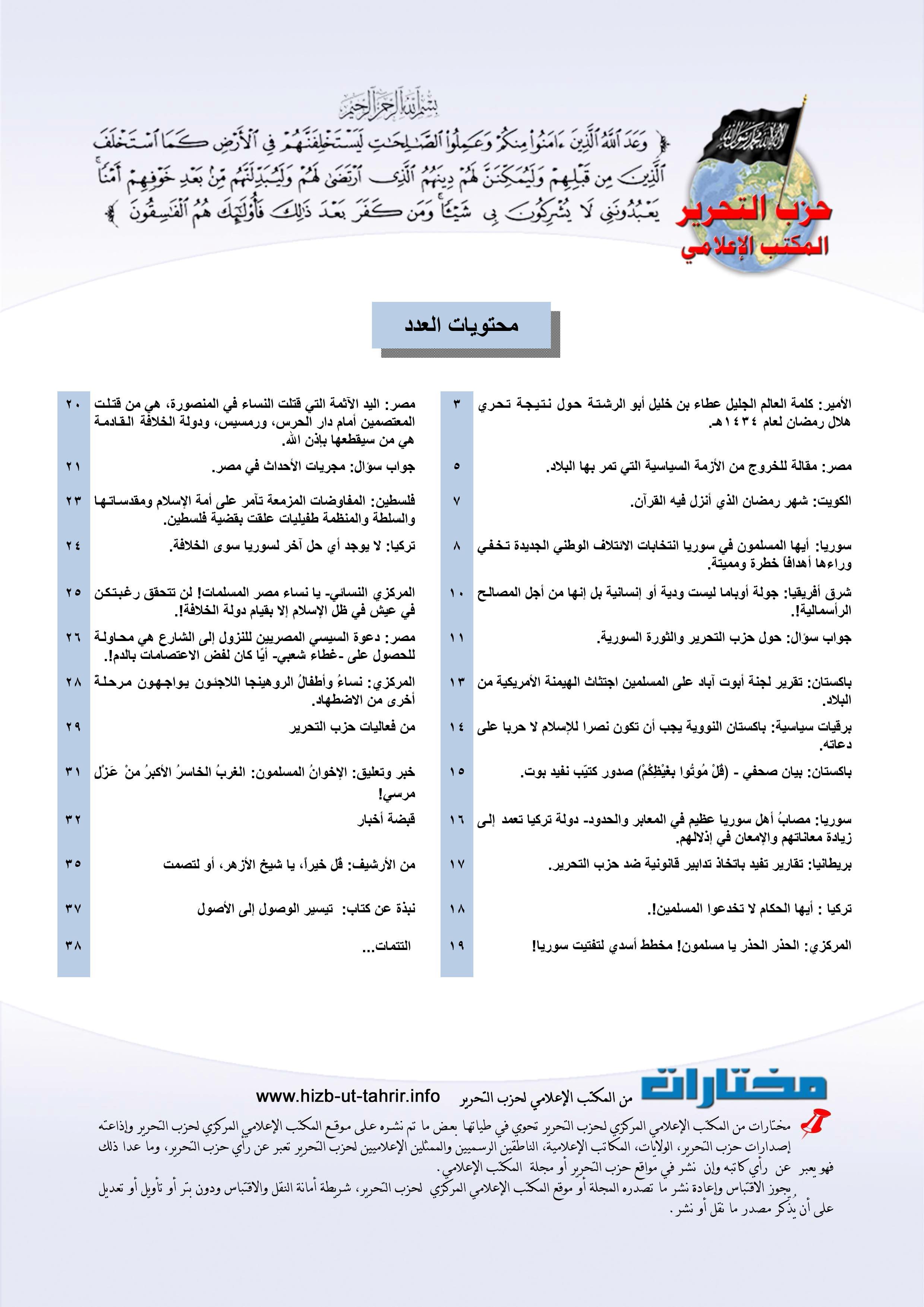 Mokhtarat_60_AR_Fahras.jpg