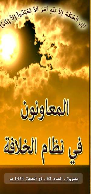 MuawinTafweed_Matwiah_62_final_Page_1_new.jpg