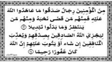 کوزی بایوف سلطان، د ظالم امام علي رحمن د طاغوتي زندان یو بل شهید