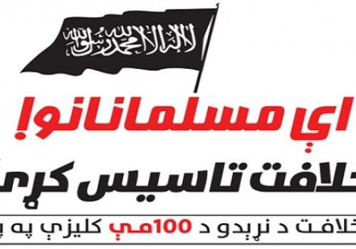 مرکزي دفتر: د خلافت د سقوط د سلمې  کلیزې د یادښت په مناسبت د حزبالتحریر نړیوال فعالیتونه 1442هـ - 2021م