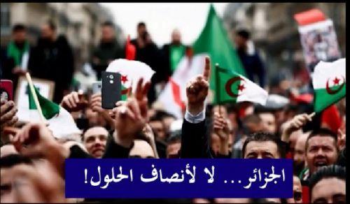 """تلویزیون الواقیه: توضیح موضوع """"الجزائر (مراکش)... نه به برابری راه حلها!"""""""