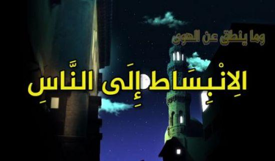 """تلویزیون الواقیه: برنامه: وما ینطق عن الهوی-145- """"گشاده رویی و چهرۀ خندان داشتن در روابط با مردم"""""""