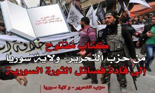 نامه سرگشاده حزب التحریر–ولایه سوریه به رهبران گروه های انقلاب سوریه