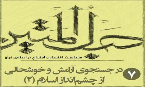 حَبلُالمـَتین (7): در جستجوی آرامش و خوشحالی- از چشمانداز اسلام (2)
