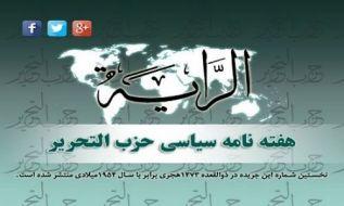 """شماره ۱۶۱ جریده """"الرایة"""" به نشر رسید"""