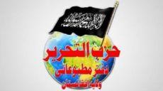 مشکل اصلی در فعالیت حزبالتحریر نه؛ بلکه در قوانین افغانستان است