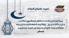پیام تبریکی دفتر مطبوعاتی حزبالتحریر ـ ولایه افغانستان به مناسبت فرا رسیدن عید سعید فطر