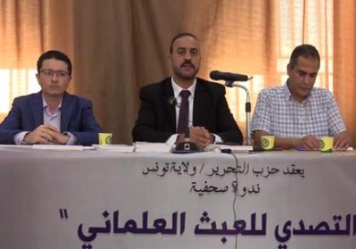 """Hizb ut Tahrir / Wilayah Tunisia: Kikao cha Wanahabari """"Kukabiliana na Upuuzi wa Kisekula!"""""""
