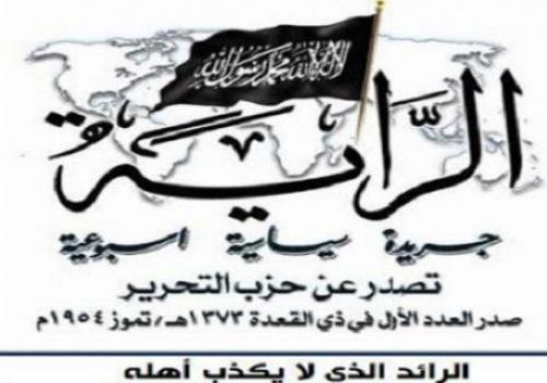 Afisi Kuu ya Habari ya Hizb ut Tahrir Imezindua tena Gazeti la Al-Raya