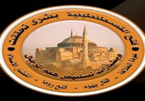 """Kongamano la Hizb ut Tahrir/ Wilayah Sudan: """"Ukombozi wa Konstantinopoli: bishara njema ikatimia na inafuatiwa na bishara njema zaidi za kuhuisha juhudi za wanaume"""""""