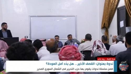 """Hizb-ut Tahrir/ Suriye Vilayeti: Atme'deki Seminerin Video Raporu, """"Son Bombalamalar... Geri Dönüş Ümidi Var mı?"""""""