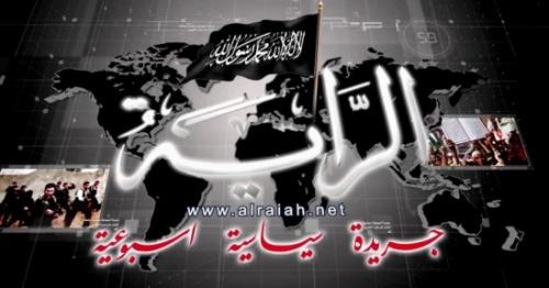 El-Raye Gazetesi Sayı 231 Öne Çıkanlar