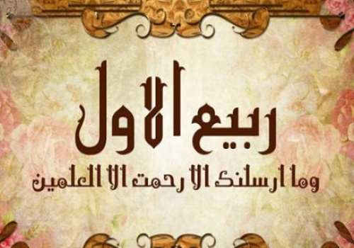 ربیع الاول کا عظیم تحفہ: رحمتِ انسانیت محمد ﷺ